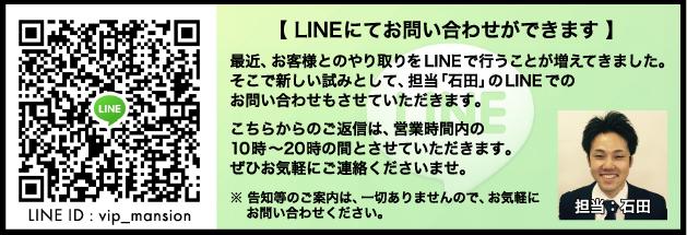 デリヘル開業のお問い合わせはLINEでもできます!