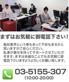デリヘル開業に特化した弊社の事務所写真
