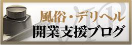 デリヘル開業・高級デリヘル東京限定 デリヘル 交際クラブ開業支援相談Blog